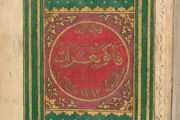 Mengenal Manuskrip Mushaf Pangeran Paku Ningrat